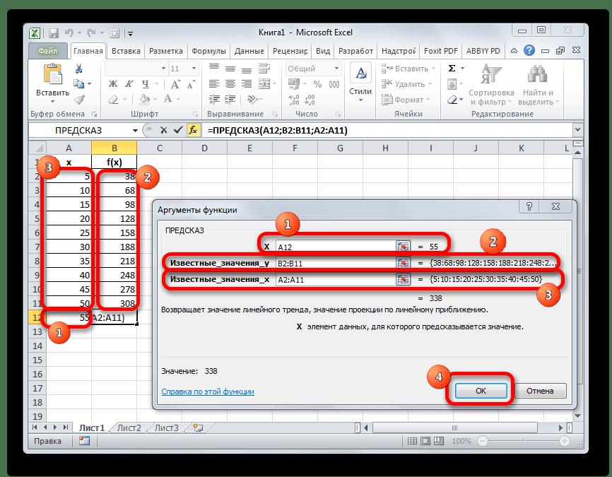 Окно аргументов функции ПРЕДСКАЗ в Microsoft Excel