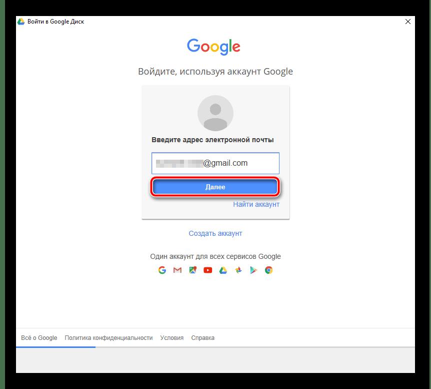 Окно авторизации в приложении Гугл Disk для Windows