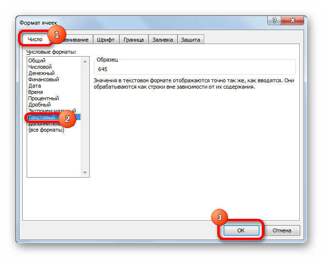 Окно форматирования в Microsoft Excel