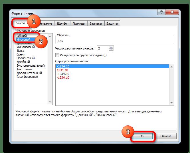 Окно форматирования в программе Microsoft Excel