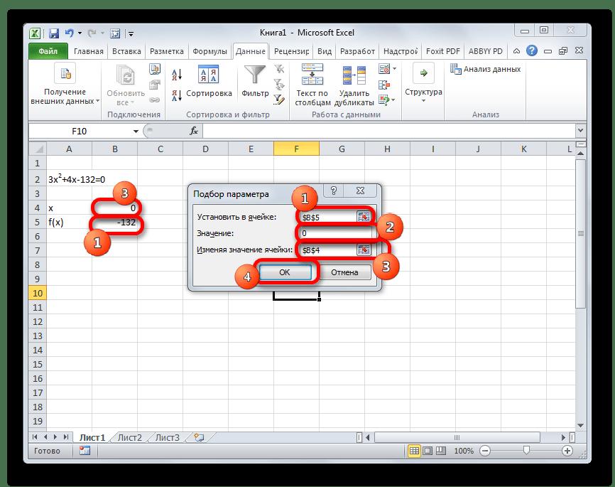 Окно подбора параметра в Microsoft Excel