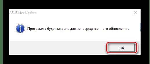 Окно предупреждения о закрытии программы
