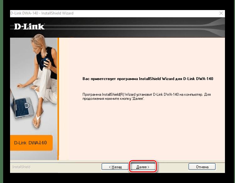 Окно приветствия мастера установки D-Link