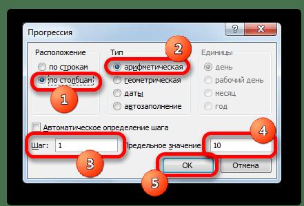 Окно прогрессии в Microsoft Excel