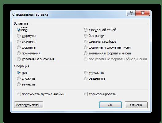 Окно специальной вставки в Microsoft Excel
