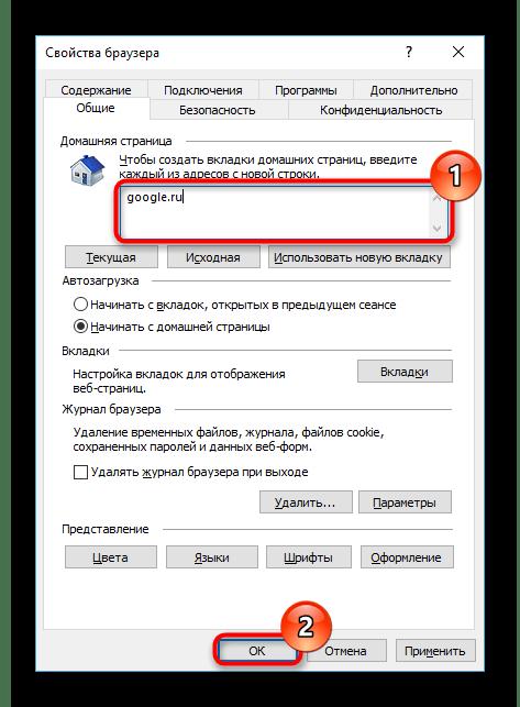 Окно свойств браузера IE