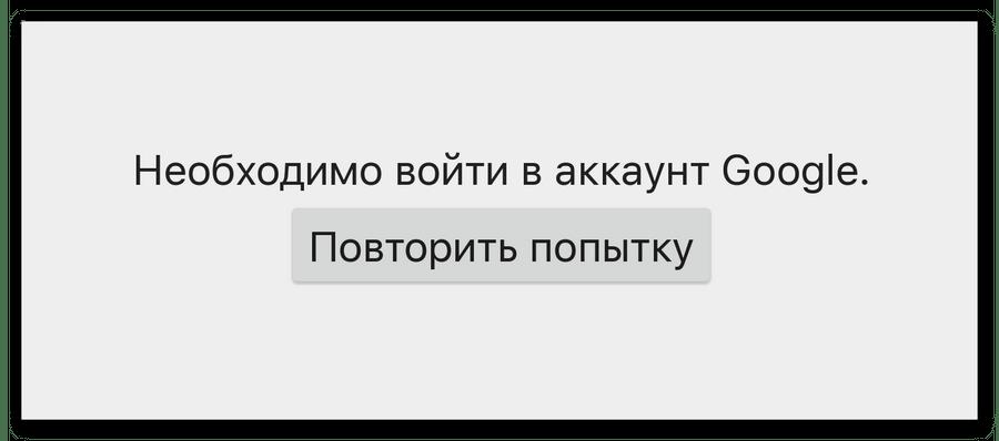 """Ошибка """"Необходимо войти в аккаунт Google"""" в Play Store"""
