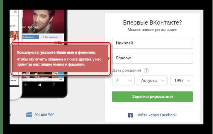 Ошибка при вводе регистрационных данных ВКонтакте