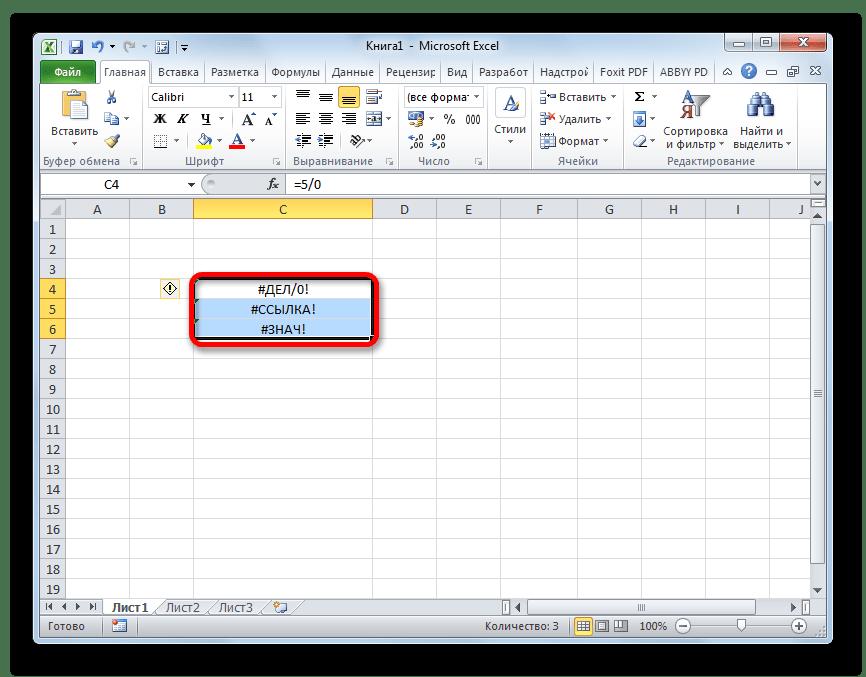 Ошибочные значения в Microsoft Excel