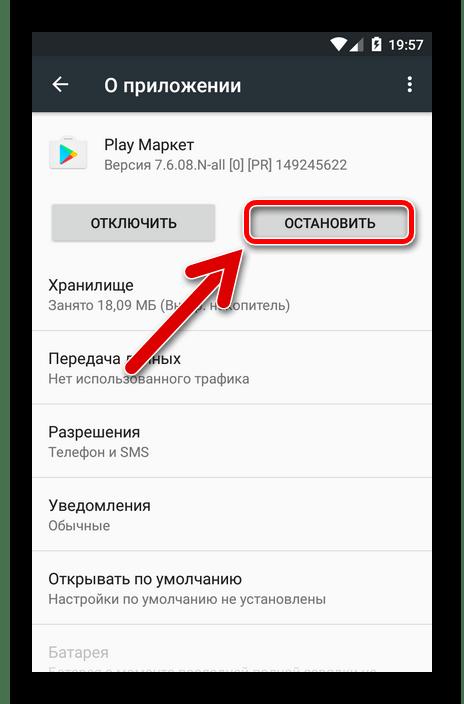 Останавливаем приложение Play Маркет