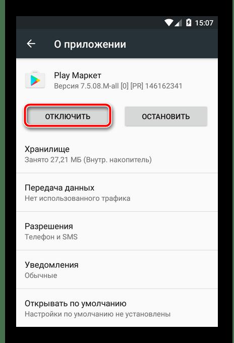 Отключаем приложение Play Маркет