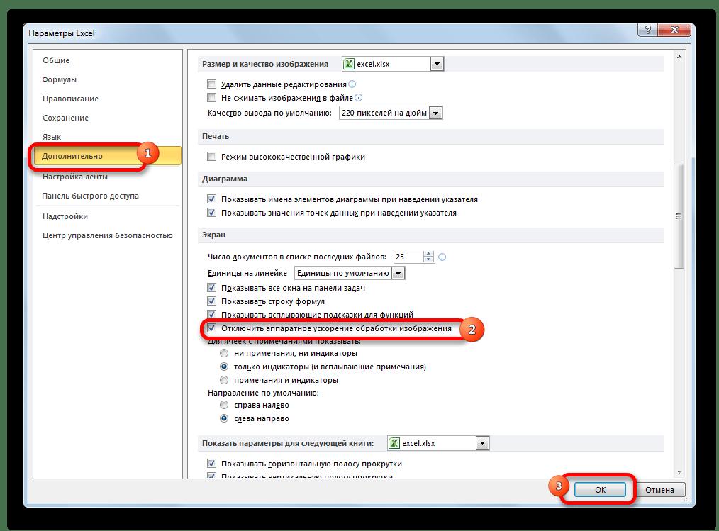 Отключение аппаратного ускорения в Microsoft Excel
