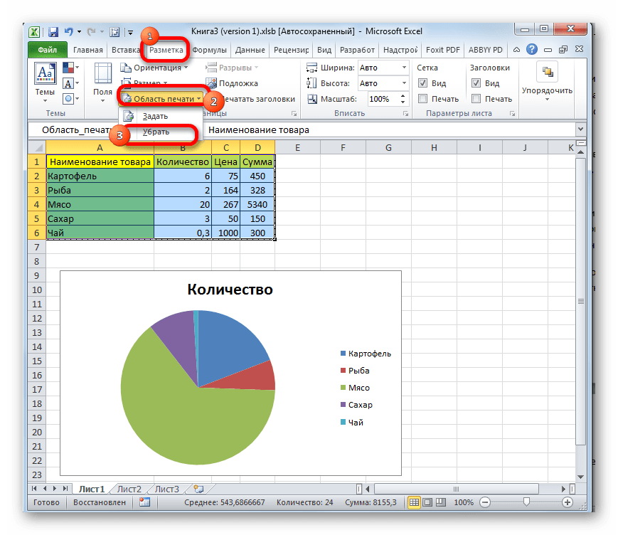 Отключение области печати в Microsoft Excel