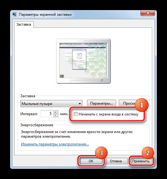 Отключение отображения экрана блокировки при выходе из заставки Windows 7