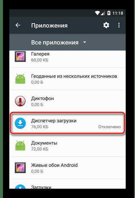 Отключенная служба в списке приложений Android