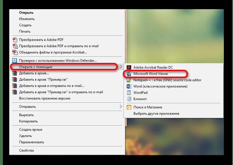 Открыть как... Microsoft Word Viewer