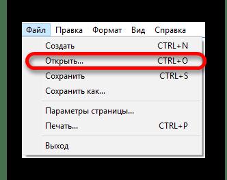 Открытие XML в блокноте