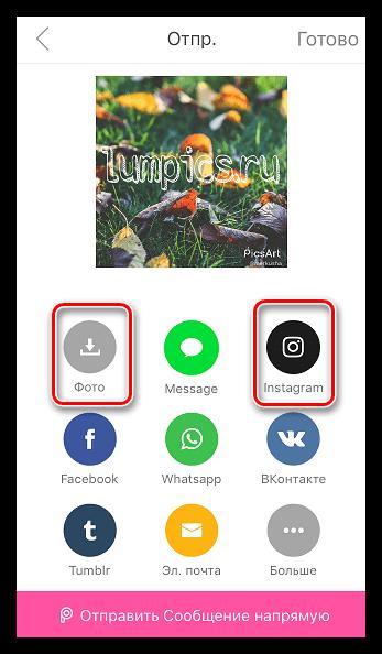 Открытие фото из PicsArt в Instagram