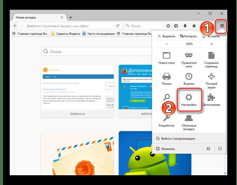 Открытие настроек в Mozilla Firefox