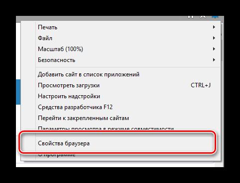 Открытие настроек в браузере интернет эксплорер