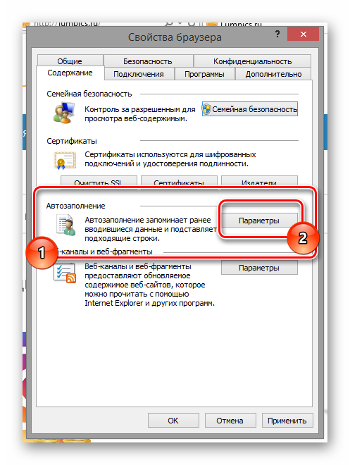 Открытие параметров браузера интернет эксплорер