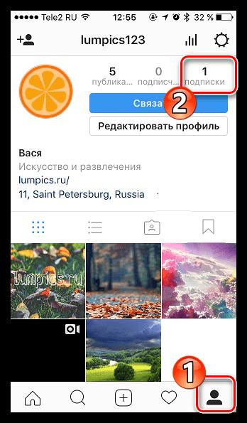 Открытие списка подписок в приложении Instagram