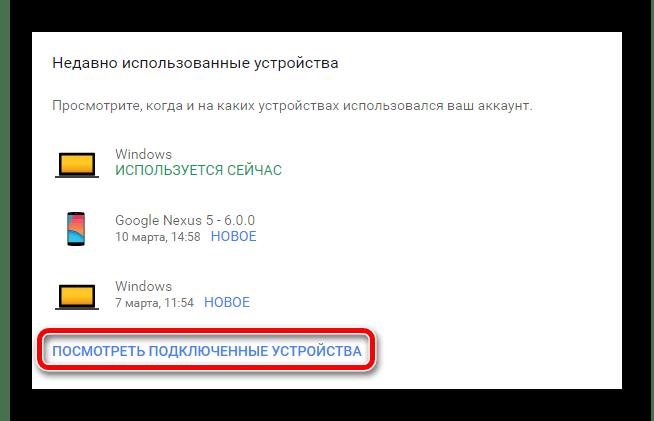 Открываем полный список устройств, подключенных к аккаунту Гугл