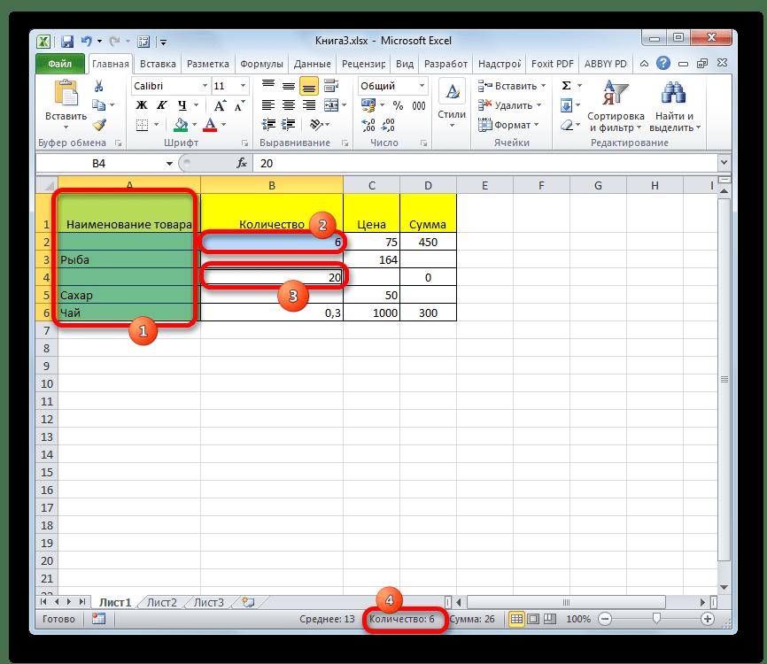 Отображение количества строк в строке состояния с неполными столбцами в Microsoft Excel