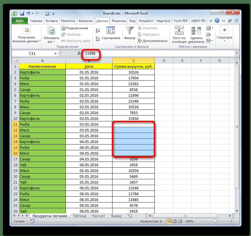 Отображение скрытых значений в Microsoft Excel