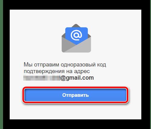 Отправка кода подтверждения на резервный имейл Гугл