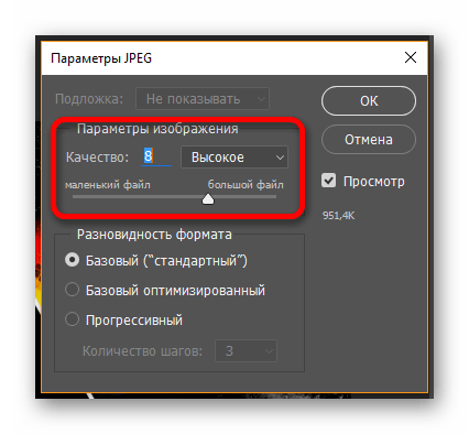Параметры JPEG Photoshop