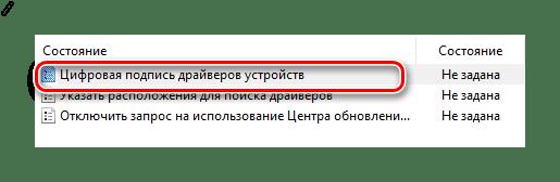 Параметры цифровых подписей ПО