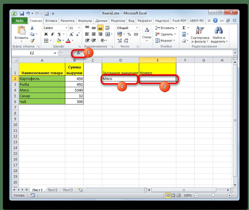 Переход к аргументам функции в Microsoft Excel