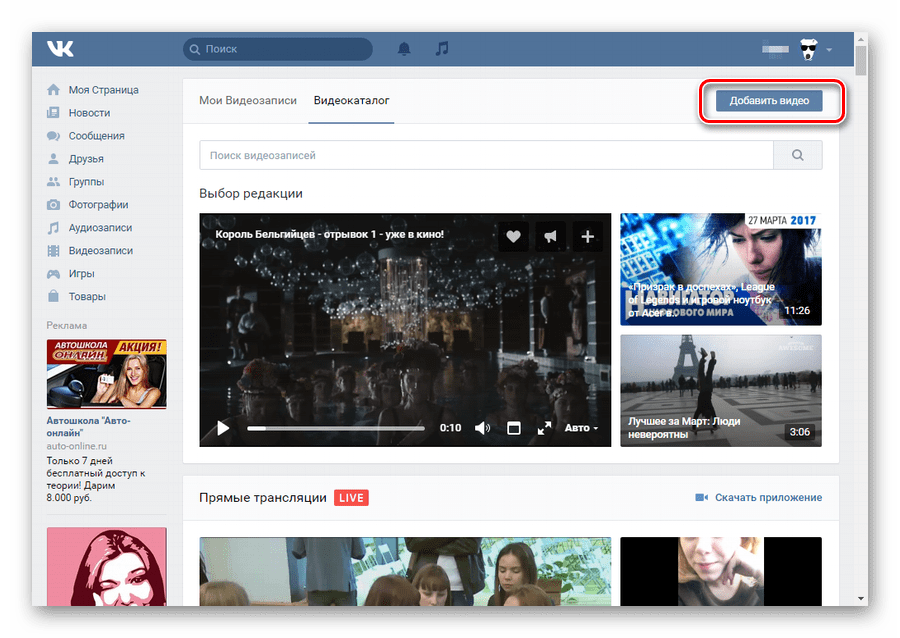 Переход к добавлению видеозаписи ВКонтакте с компьютера