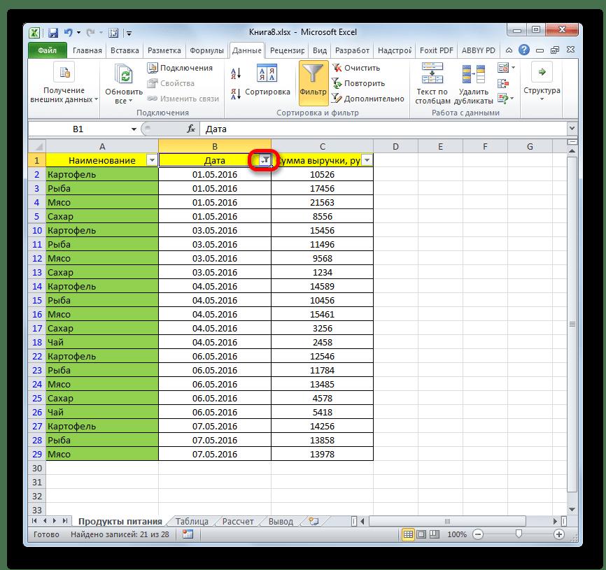 Переход к фильтру в Microsoft Excel