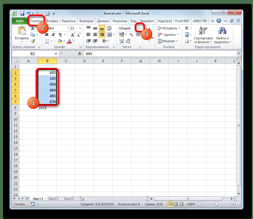 Переход к форматированию на ленте в Microsoft Excel