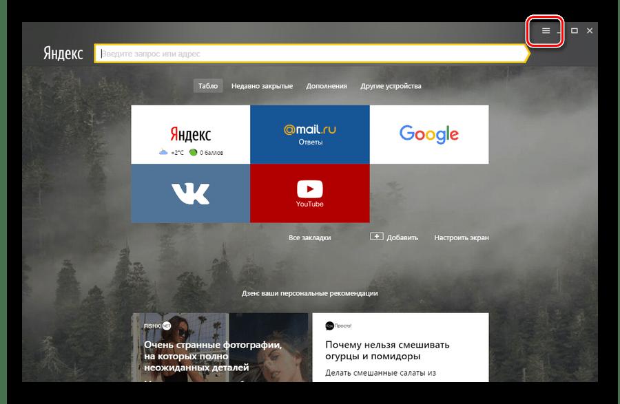 Переход к главному меню браузера Яндекс