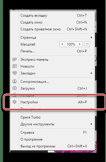 Переход к настройкам браузера Опера