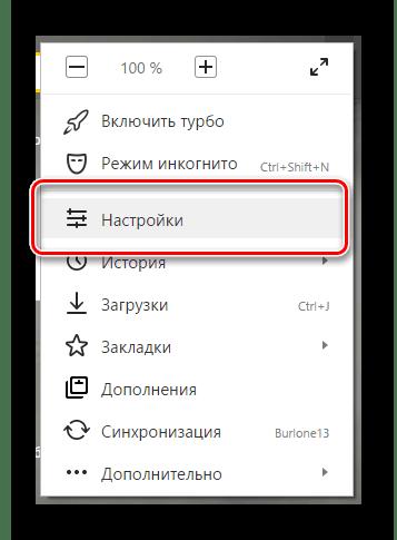 Переход к настройкам в браузере Яндекс