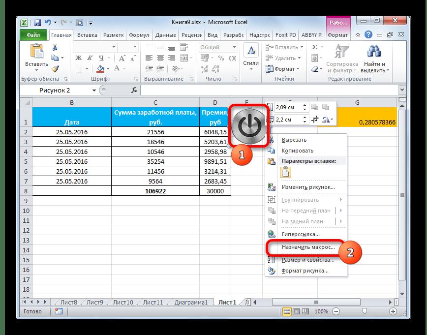Переход к назначению макроса в Microsoft Excel