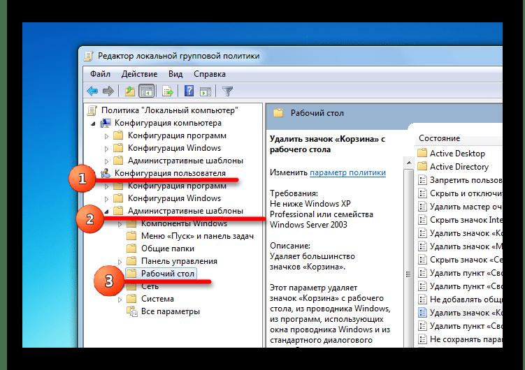 Переход к определенным настройкам в редакторе групповой политики в Windows 7