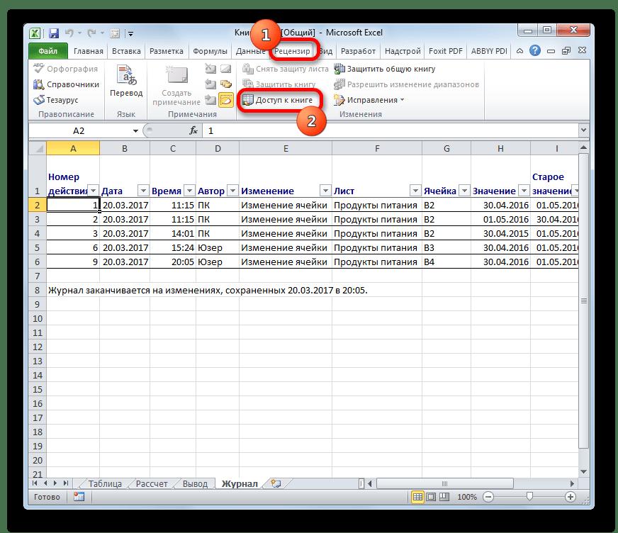 Переход к отключению общего доступа в Microsoft Excel