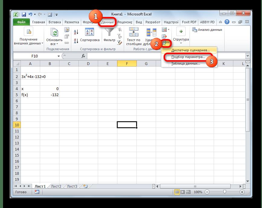 Переход к подбору параметра в Microsoft Excel