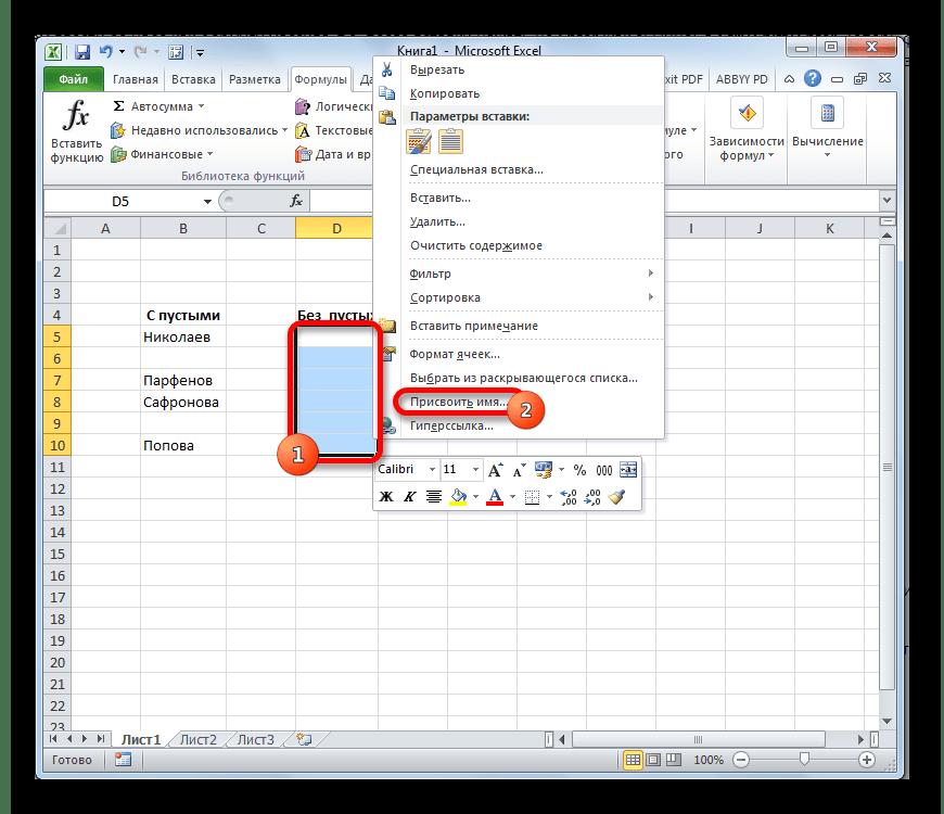 Переход к присвоению имени второго диапазона в Microsoft Excel