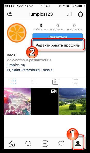Переход к разделу редактирования профиля в Instagram