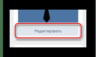 Переход к редактированию личных данных ВКонтакте
