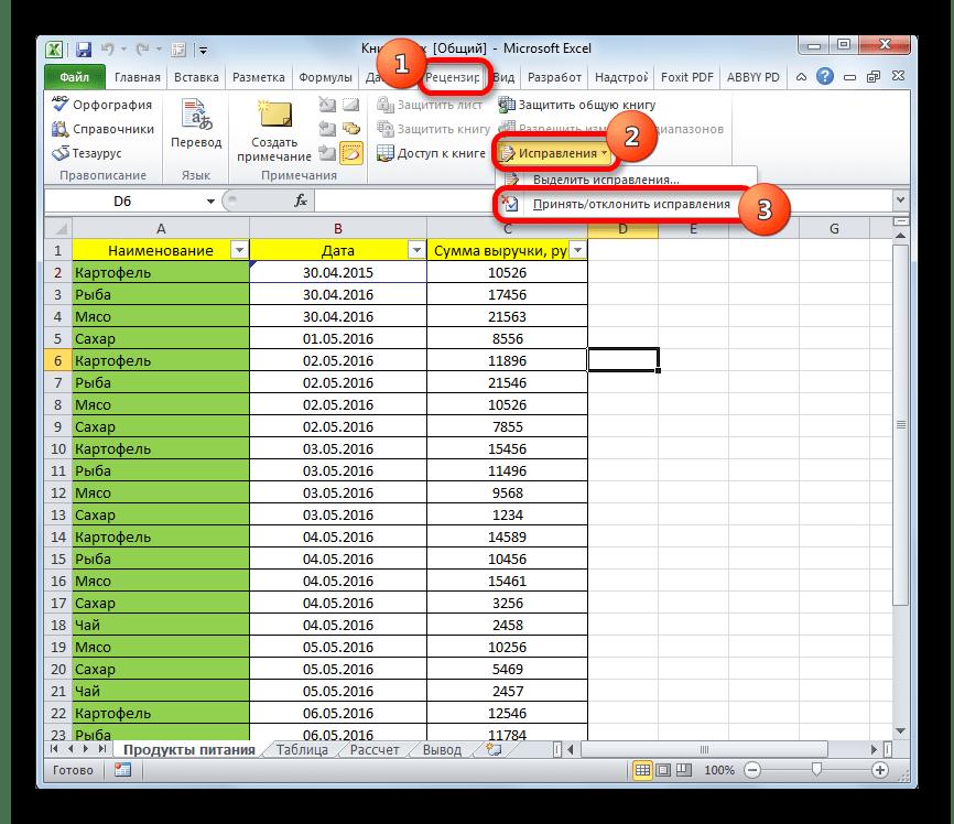 Переход к рецензированию исправлений в Microsoft Excel