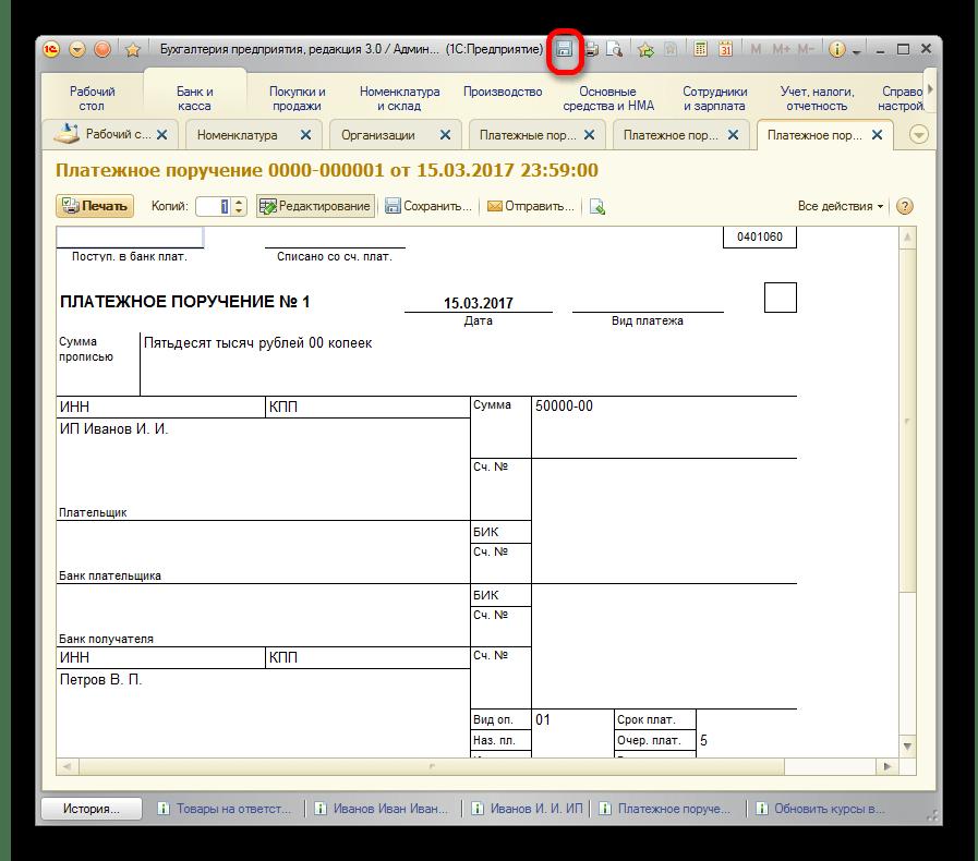 Переход к сохранению документа в Microsoft Excel