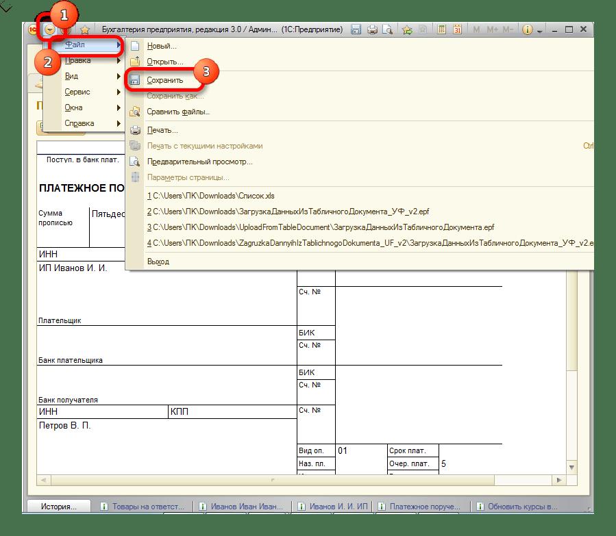 Переход к сохранению документа в программе 1С