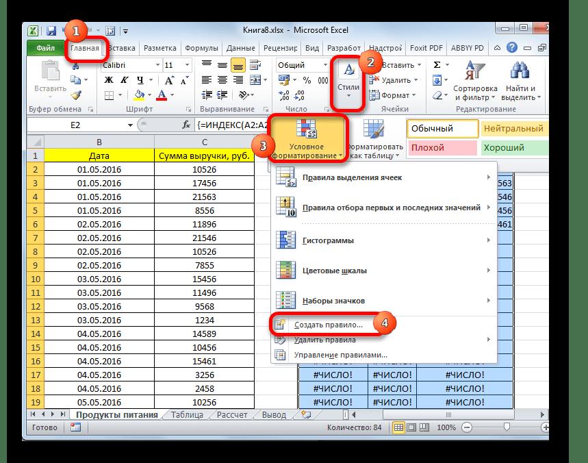 Переход к созданию правила в Microsoft Excel